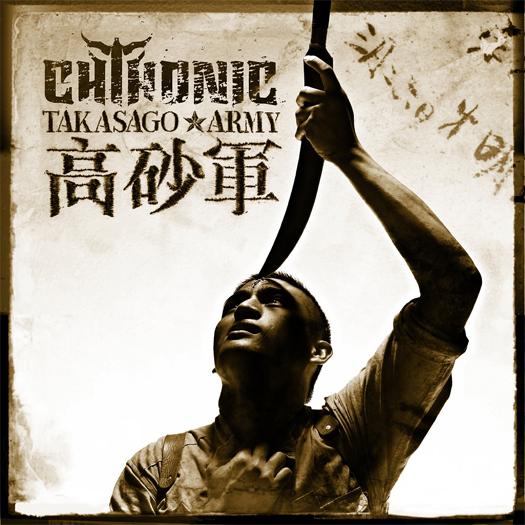 Chthonic Takasago army, crítica y portada